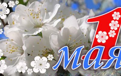 Поздравляем с 1 мая! Весенние подарки от компании Престиж