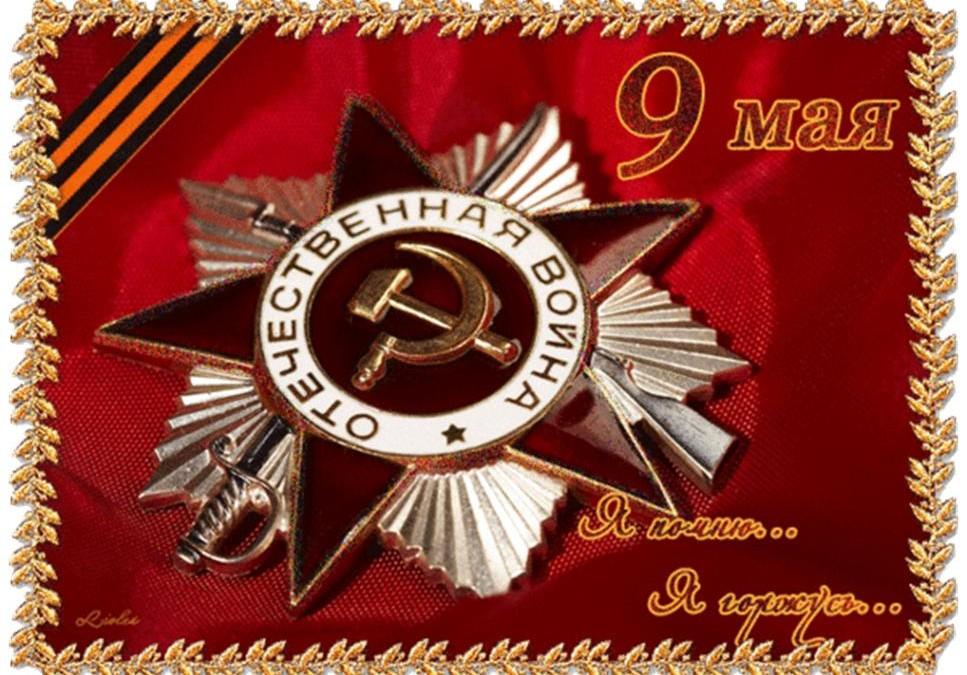 Поздравляем с 9 мая! К светлому Дню Победы – 9 кв. м. в подарок
